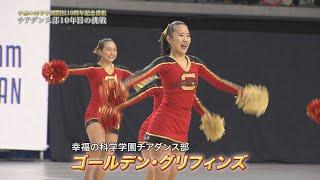 チアダンス部10年目の挑戦 抜粋版