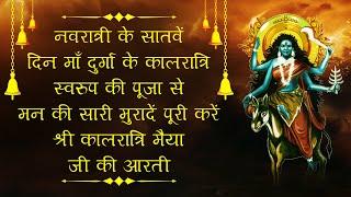 The Seventh Power of Maa Durga - Shree Kalratri   - YouTube
