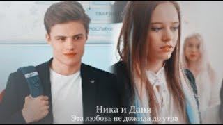 ►Ника & Даня    Эта любовь не дожила до утра [+2x03]