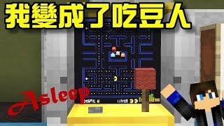 Minecraft 創世神 睡著(ASLEEP)劇情地圖!(下) 我變成了吃豆人!1.8【至尊星】