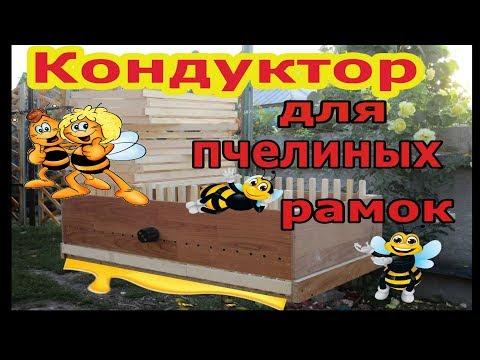Кондуктор для пчелиных рамок