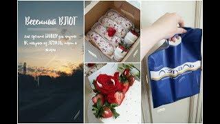 Весенний ВЛОГ // как сделать БАННЕР для группы VK, покупки из ЛЕТУАЛЬ, торт и эклеры ♥