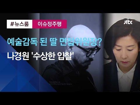 JTBC News