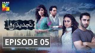 Tajdeed E Wafa Episode #05 HUM TV Drama 21 October 2018