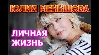 Юлия Меньшова-биография, личная жизнь, муж, дети. Актриса сериала Между нами девочками 2 Продолжение