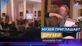 Новгородский музей-заповедник поблагодарил друзей за сотрудничество