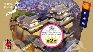 おもてなし日本一のまち松山・道後(男性ナレーション) いで湯と城と文学のまち、四国・松山へおいでんか。