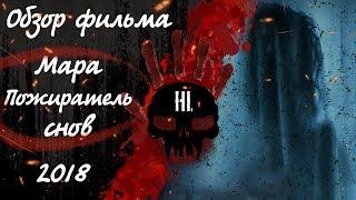 Обзор - Рецензия на фильм ужасов Мара Пожиратель снов 2018 года Mara