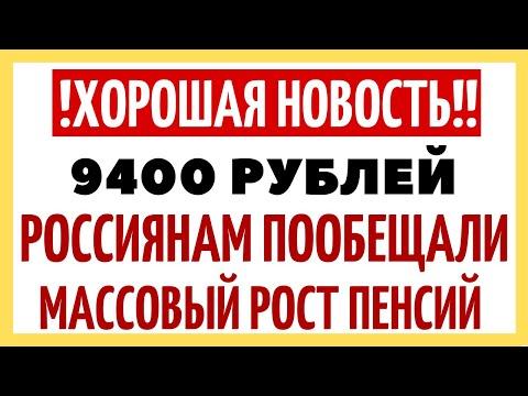 9400 рублей: россиянам пообещали массовый рост пенсий