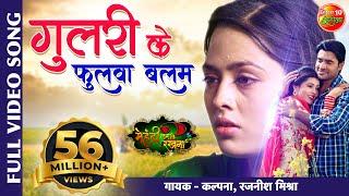 Mehandi Laga Ke Rakhna 2 | Indian Film History