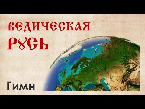 Проект Гимна будущей Ведической Руси