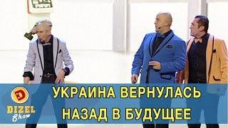 Как Украина вернулась назад в будущее | Дизель Шоу