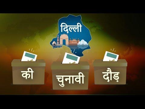 BJP Candidate List: बीजेपी ने घोषित किए 57 प्रत्याशी, जानें किसे मिला टिकट | Delhi Election 2020