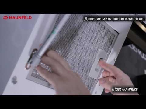 ВЫТЯЖКА MAUNFELD BLAST 60 БЕЛОЕ стекло