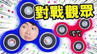 【指尖陀螺都可以比賽!?】笑波子VS觀眾!:Spinz.io