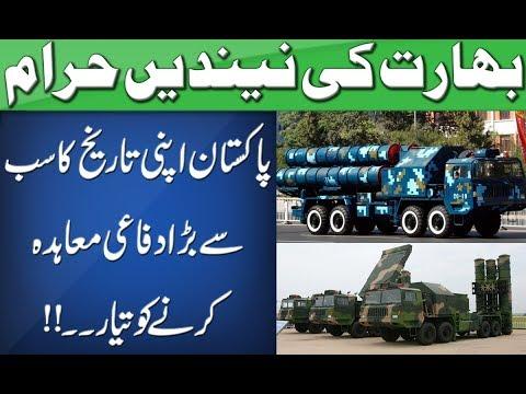 پاکستان مبینہ طور پر ایف ڈی 2000 لمبی رینج اے ٹی ٹی آئی ایر میزائل کی تلاش میں ہے