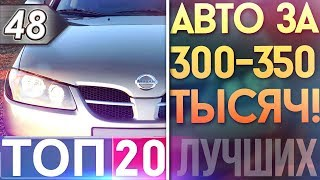 Какую машину можно купить за 300-350 тысяч рублей?