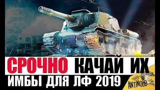 ИМБЫ 8лвл ДЛЯ РЕЖИМА ЛИНИЯ ФРОНТА 2019! ЗАБЕРИ НАГРАДУ ОТ WG в World of Tanks!