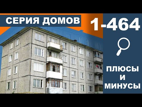 Серии домов.1-464. Самая распространённая хрущевка в России. Панельные дома.