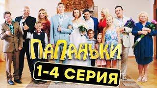 Папаньки - Все серии подряд - 1-4 серия - 1 сезон   Комедия 2018