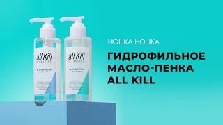 Обучение по серии Holika Holika All Kill Oil to Foam превью видео