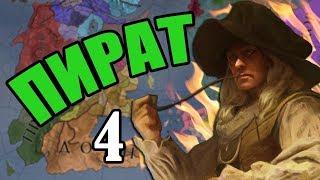 Пираты в Crusader Kings 2: Игра Престолов #4 - Неожиданное нападение!