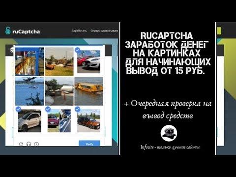 Rucaptcha Легкий заработок денег Без вложений «Одним пальцем» Очередная проверка на вывод 825 рублей