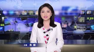 【環球直擊】2019年06月07日(1)