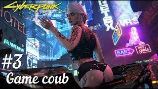 Game coub #3 | Cyberpunk 2077 | Игровые моменты | Funny fail | Приколы из игр | Twitch | Куплинов |