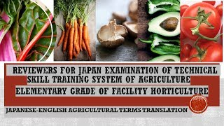 Japan Reviewer For Evaluation Examination of Technical Skill Training System of Agriculture