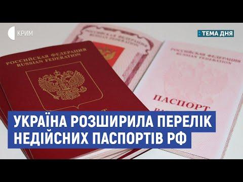 Україна розширила перелік недійсних паспортів РФ | Олександр Павліченко | Тема дня