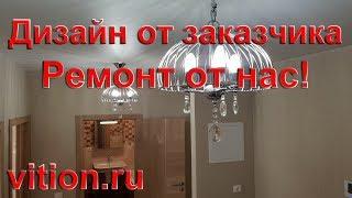 Дизайн квартиры от заказчика | Ремонт от нас | Стоимость ремонта