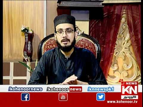 Istakhara 04 September 2020 | Kohenoor News Pakistan