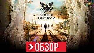ОБЗОР State of Decay 2   ПРЕЖДЕ ЧЕМ КУПИТЬ
