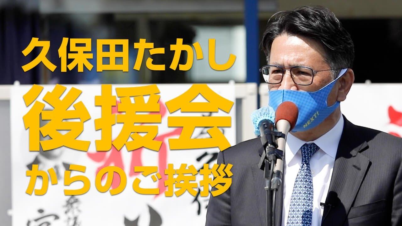 久保田たかし出陣式|応援演説|丸山製茶社長 丸山勝久(後援会副会長)