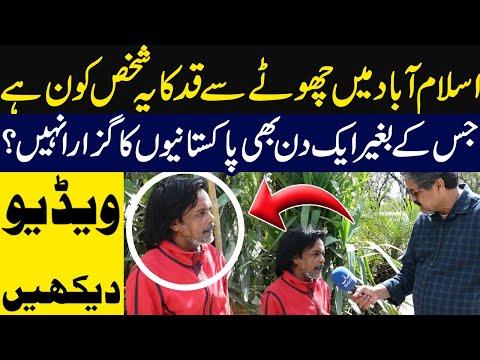اسلام آباد میں چھوٹے سے قد کا یہ شخص کون ہے جس کے بغیر ایک دن بھی پاکستانیوں کا گزارا نہیں ؟:ویڈیو دیکھیں
