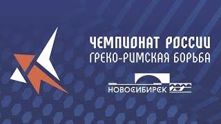 ЧР ГРБ-2020. День 3. Ковёр В