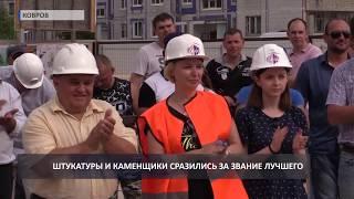 2018 06 20 Конкурс каменщиков и штукатуров в Коврове