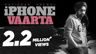 IPhone Vaarta  Video Song  Ravinder Grewal  Preet Hundal  Lohri 2017  Latest Punjabi Songs