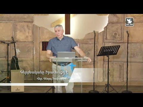 Գերբնականը Իրաւունքդ Է (Գրծ 12.6-11)