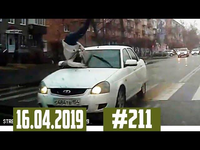 Новые записи АВАРИЙ и ДТП с АВТО видеорегистратора #211 Апрель 16.04.2019