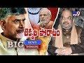 Big News Big Debate || TDP-BJP Letter War || AP Special Status