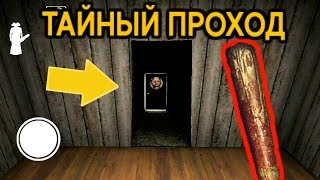 ИГРАЮ ЗА БАБУЛЮ ГРЕННИ + ТАЙНЫЙ ПРОХОД - Granny Roblox