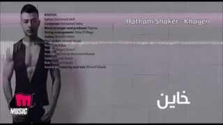 مازيكا هيثم شاكر خاين ولا بتاع مصلحتك جامدة من احمد تحميل MP3