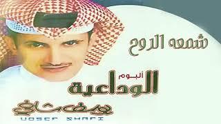 يوسف شافي - شمعة الروح (من البوم الوداعية ) تحميل MP3