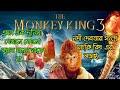 The monkey king part 3 explain...