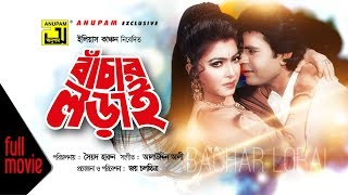 Bachar Lorai | বাঁচার লড়াই | Ilias Kanchan & Diti | Bangla Full Movie