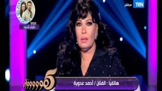 5 مووووواه - ملك الأغنية الشعبية حكيم وسهرة غنائية مع الجميلة فيفي عبده