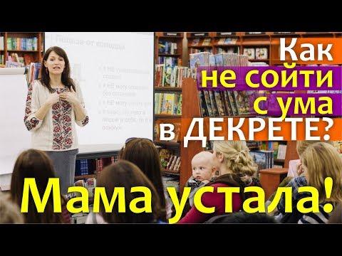 Мама устала! Как не сойти с ума в ДЕКРЕТЕ? Семинар Светы Гончаровой || ФЛАЙМАМА