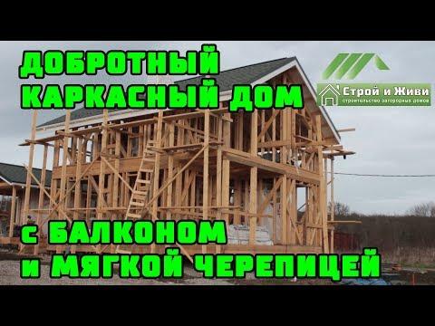 Добротный КАРКАСНЫЙ ДОМ с балконом и МЯГКОЙ кровлей. Краснодар.